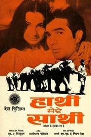 Слонът, моят приятел (1971)