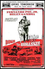 Dugo sa Buhangin 1967