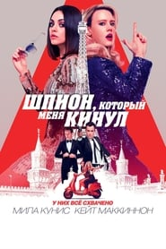 The Spy Who Dumped Me - They got this - Azwaad Movie Database