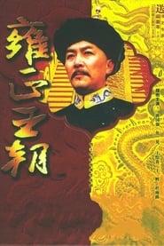 雍正王朝 1999