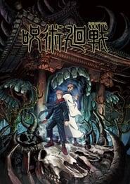 Jujutsu Kaisen - Season 1 Episode 1 : Ryomen Sukuna