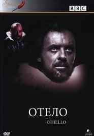 Отело (1981)