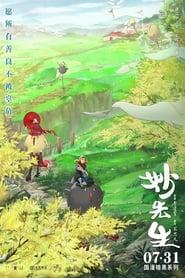 Miao Xian Sheng (2020)