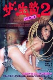 ザ・生贄2 1986