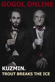 Гоголь online: Кузмин. Форель разбивает лёд 2020