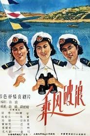 乘风破浪 1958