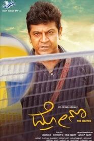 Drona (2020) Kannada