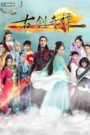Poster Swords of Legends 2019