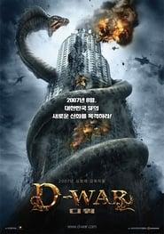 Dragon Wars: D-War ดราก้อน วอร์ส วันสงครามมังกรล้างพันธุ์มนุษย์ 2007
