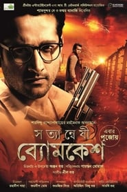Satyanweshi Byomkesh (2019) Bengali Full Movie Watch Online