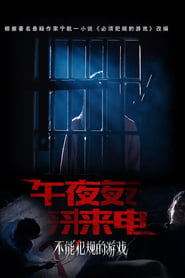 Midnight Call (2021)