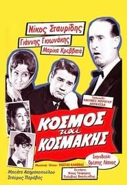 Κόσμος και Κοσμάκης (1964)