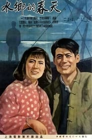水乡的春天 1955
