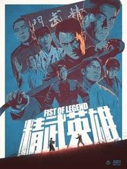 Jet Li es el mejor luchador (1994) | Jing wu ying xiong | Fist of Legend