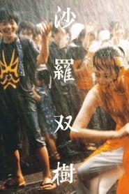 沙羅双樹 (2003)