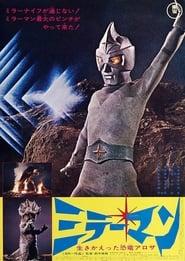 Mirror Man: Dinosaur Aroza Reanimated 1972