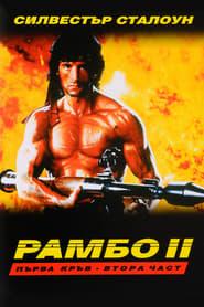 Рамбо: Първа кръв 2 (1985)