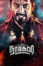Nagesh Thiraiyarangam (2018) Tamil Full Movie Watch Online Free