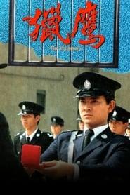 獵鷹 1982