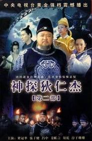 Poster Amazing Detective Di Renjie 2010