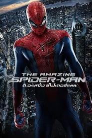 The Amazing Spider-Man (2012) ดิ อะเมซิ่ง สไปเดอร์แมน 1