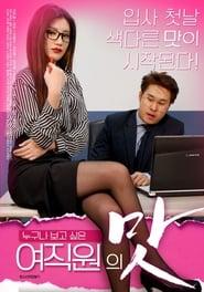 مشاهدة فيلم A Female Employee's Taste مترجم