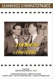 Ο Σταμάτης και ο Γρηγόρης (1962)