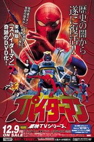 スパイダーマン The Movie