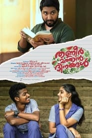 Thanneer Mathan Dinangal 2019 Malayalam Movie Download HQ HDRip HEVC 480p, 720p & 1080p | Bsub