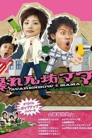 Poster Abarenbo Mama 2007