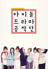 Idol Drama Operation Team streaming vf poster