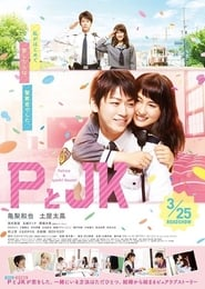 Policeman and Me (P to JK) (2017) Sub Indo