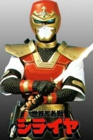 Jiraiya: O Incrível Ninja