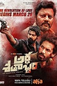 Ardha Shathabdham 2021 Telugu Movie Download & Watch Online