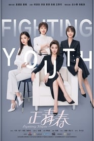 Fighting Youth (2021) poster