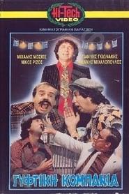 Gyftiki kompania 1983