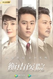 Poster Hengshan Hospital 2021