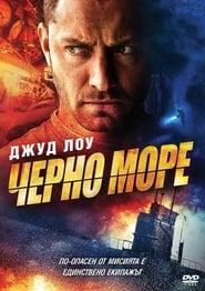 Черно море (2014)