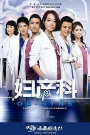 OB-GYNS