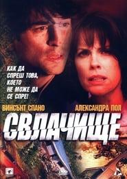 Buried Alive (2005) Zalukaj Online Cały Film Lektor PL