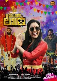 മോഹൻലാൽ movie