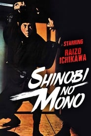 Shinobi no Mono (1962)