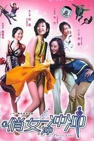 俏女冲冲冲 2004