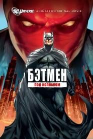 Смотреть Бэтмен: Под колпаком