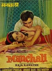 Manchali 1973
