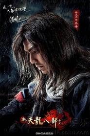 Tân Thiên Long Bát Bộ – The Demi-Gods and Semi-Devils