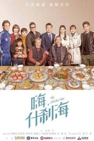 Shi Cha Hai – Season 1