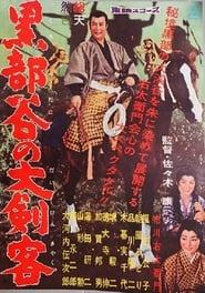 黒部谷の大剣客 1960