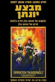 מבצע יונתן (1977)