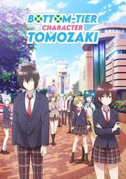 مشاهدة مسلسل Bottom-tier Character Tomozaki مترجم أون لاين بجودة عالية